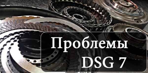 Типичные неисправности DSG7