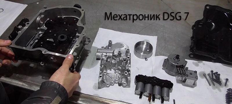 ремонт мехатроника dsg 7